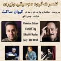 کنسرت گروه وزیری (کیوان ساکت و وحید تاج) ؛رشت - تیر 97