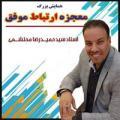 همایش دکتر محتشمی ؛تهران - شهریور 97