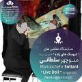 نمایشگاه عروسک های زنده ؛تهران - تیر و مرداد 97
