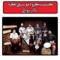 کنسرت گروه دگره ؛ تهران - تیر 97
