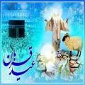 عید سعید قربان [ ١٠ ذوالحجه ] - مرداد 97