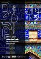 نمایشگاه دومین دوسالانه عکس ایسنا ؛اصفهان - مرداد 97