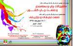 نمایشگاه ماشین آلات چاپ و بسته بندی و صنعت چاپ کشور ایران ؛تبریز - مهر97