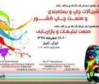 نمایشگاه صنعت تبلیغات و بازاریابی ایران ؛تبریز - مهر97