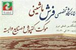 نمایشگاه فرش ماشینی، موکت و کفپوش ایران ؛تبریز - آبان 97