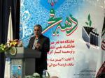 نمايشگاه دهه فجر اصفهان