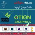 سمینار ساخت موشن گرافیک؛تهران - مهر 97