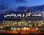 نمایشگاه نفت، گاز و پتروشیمی ؛مشهد - اسفند 97