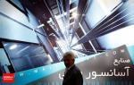 نمایشگاه تخصصی آسانسور ، صنایع و تجهیزات وابسته ؛شیراز - دی 97