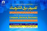 نمايشگاه برق،الکترونيک،كامپيوتر،صنايع مخابراتي؛ارومیه - آذر 97