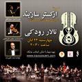 کنسرت ارکستر سازبند ؛تهران - آبان 97