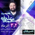 کنسرت محمد علیزاده ؛ تهران - آذر 97