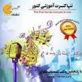 همایش وکب کنسرت ؛ تهران - آذر  97