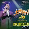 کنسرت امید حاجیلی ؛بندرعباس - آذر 97