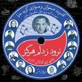 کنسرت همخوانی و همنوازی گروه خنیا؛تهران  - آذر 97