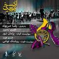 کنسرت ارکستر رتوریک ؛ تهران - آذر 97