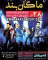 کنسرت ماکان بند ؛ خرم آباد - آذر 97