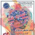 آنسامبل حرکات فولکلوریک گونای (ویژه بانوان) ؛ تهران - بهمن 97