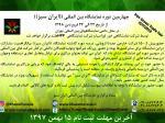 نمایشگاه ایران سبز؛ تهران - فروردین 98