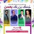 جنگ بزرگ اصفهان ؛ اصفهان - بهمن 97