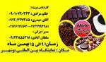نمایشگاه شیرینی، شکلات، قهوه و نسکافه بوشهر بهمن 97