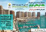 فستیوال میراث مردمی کشور ها دوحه 2019