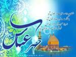 ولادت ابوالفضل العباس علیه السلام و روز جانباز [ ٤ شعبان ] -  فروردین 98