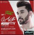 کنسرت علی یاسینی ؛بندرعباس- اردیبهشت 98