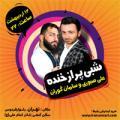 جنگ شادی علی صبوری و سامان گوران ؛ تهران - اردیبهشت 98