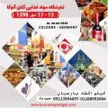 نمایشگاه مواد غذایی کلن (آنوگا) ؛آلمان 2019 - مهر 98