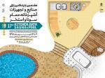 نمایشگاه بین المللی صنایع و تجهیزات آشپزخانه، حمام، سونا و استخر ؛تهران - تیر 98