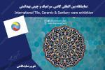 نمایشگاه بین المللی کاشی، سرامیک و چینی بهداشتی ؛تهران - تیر 98