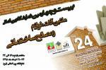 نمایشگاه بین المللی ماشین آلات، لوازم و مصالح ساختمان؛تبریز - خرداد 98