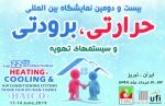 نمایشگاه حرارتی، برودتی و سیستم های تهویه ؛تبریز - خرداد 98