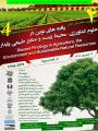 همایش یافته های نوین در علوم کشاورزی ،محیط زیست و منابع طبیعی پایدار جیرفت شهریور 98