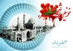 فتح خرمشهر در عملیات بیت المقدس و روز مقاومت، ایثار و پیروزی - خرداد 98