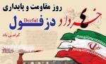 روز دزفول، روز مقاومت و پایداری - خرداد 98
