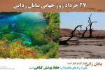 روز جهانی بیابان زدایی [ 17 June ] - خرداد 98