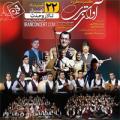 کنسرت گروه آوای تبری ؛تهران - تیر 98