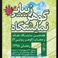 نمایشگاه عفاف و حجاب ؛تهران  - اردیبهشت و خرداد 98