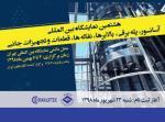 نمایشگاه آسانسور و صنایع و تجهیزات وابسته؛تهران - بهمن 98