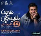 کنسرت علیرضا طلیسچی ؛دلیجان - خرداد 98