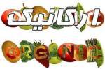 نمایشگاه و جشنواره غذا و محصولات ارگانیک و مواد غذایی سالم ؛مشهد - اسفند 98