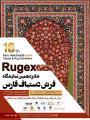نمایشگاه فرش دستباف؛شیراز - بهمن 98