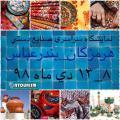 نمایشگاه صنایع دستی ؛بندرعباس - دی 98