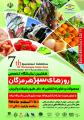 نمایشگاه روزهای سبز  ؛بندرعباس - بهمن 98