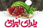 نمایشگاه حفظ سنتهای ملی یلدا ایران ؛تبریز - آذر 98