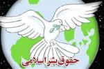 روز حقوق بشر اسلامي و كرامت انساني ؛مرداد 98