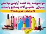 نمایشگاه آرایشی، بهداشتی، مواد شوینده و سلولزی ؛ رشت - مرداد و شهریور 98