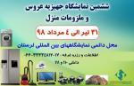 نمایشگاه جهیزیه عروس و ملزومات منزل ؛خرم آباد - تیر و مرداد 98